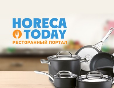 Ресторанный портал «Horeca.Today»